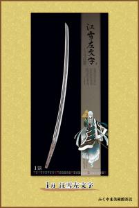 eyuki1