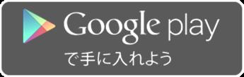 googleplay_btn_1_ov