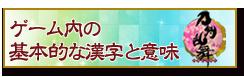 刀剣乱舞基本的な漢字と意味