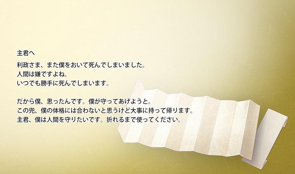 前田藤四郎手紙3