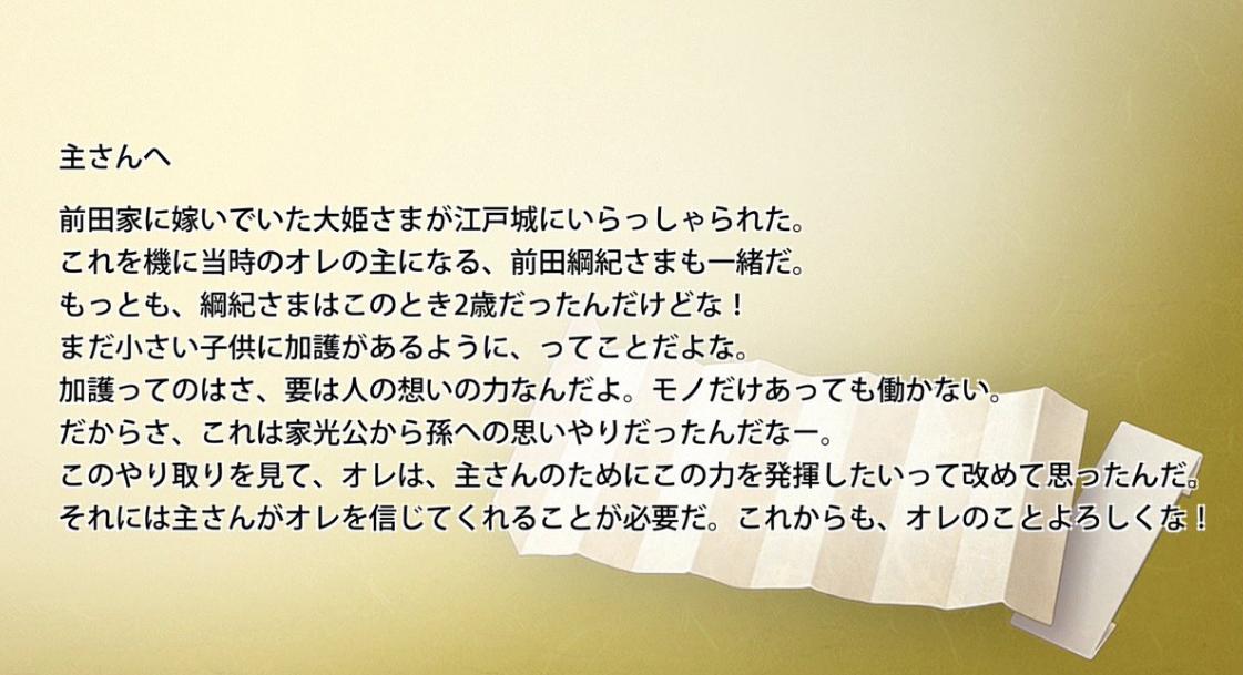 愛染国俊手紙3