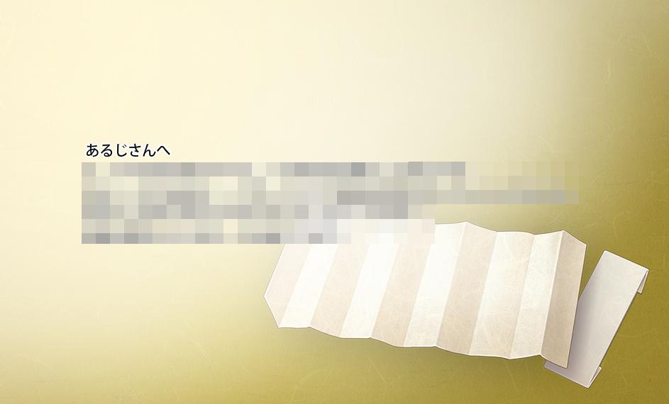 乱藤四郎の手紙