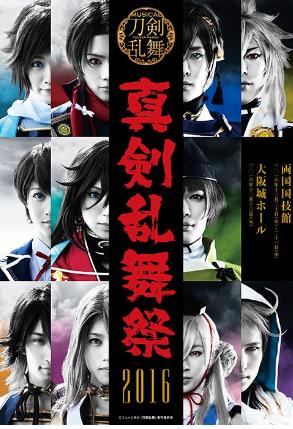 【ミュージカル『刀剣乱舞』-~真剣乱舞祭-2016~】メインビジュアル