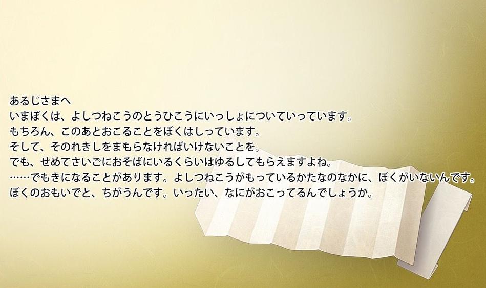 今剣手紙2