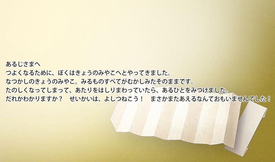 今剣手紙1