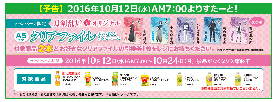 ファミマ花丸クリアファイルキャンペーン.