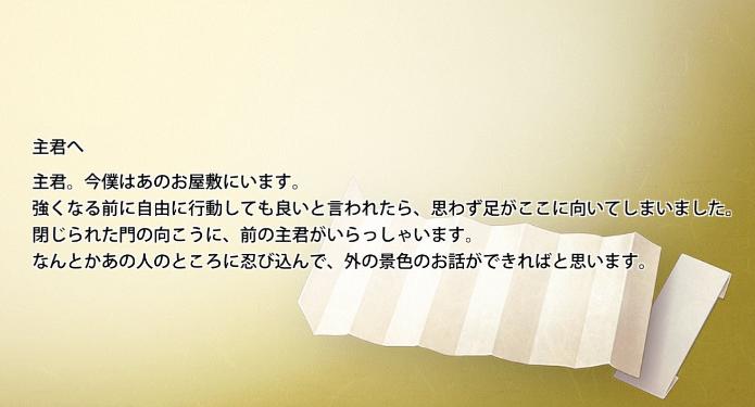 秋田藤四郎手紙1