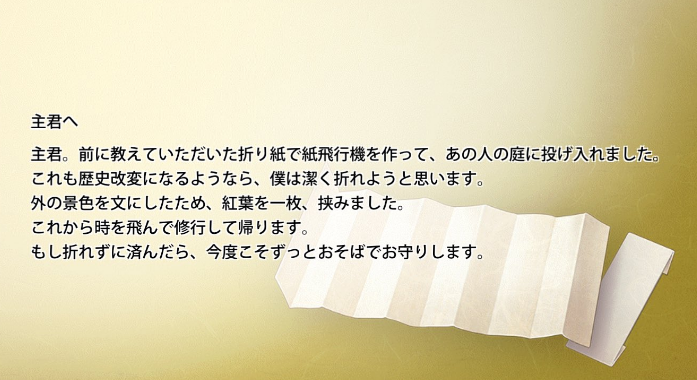 秋田藤四郎手紙3