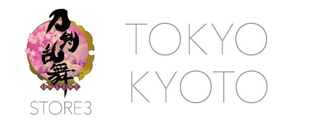 刀剣乱舞STORE3公式サイト