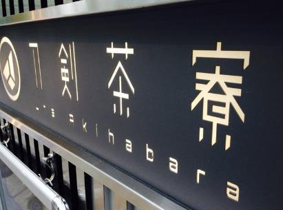 刀剣茶寮-Ura Akihabara-