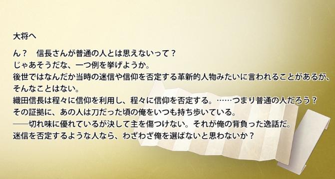 薬研手紙2