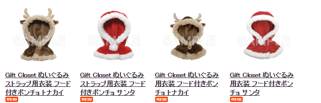 Gift ONLINE SHOP着せ替え