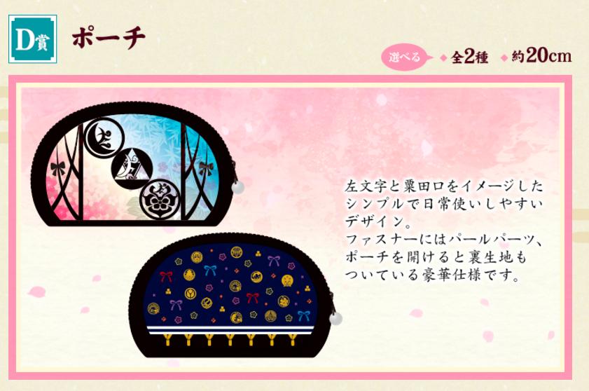 D賞…ポーチ 2種