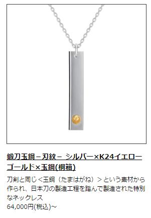 鍛刀玉鋼-刃紋- シルバー×K24イエローゴールド×玉鋼(桐箱)