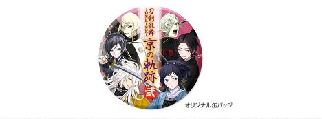 「刀剣乱舞-ONLINE- 京の軌跡スタンプラリー弐」オリジナル缶バッジ(1種)