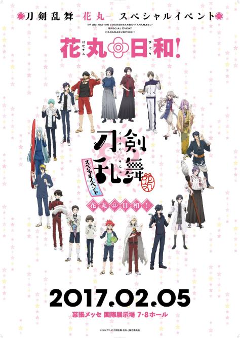 『刀剣乱舞-花丸-』 スペシャルイベント 花丸◎日和!