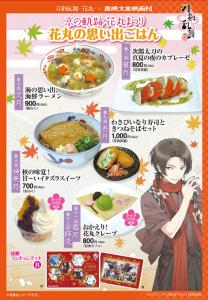 京都の思い出ご飯2