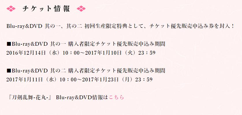 花丸◎日和チケット情報