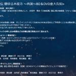 ≪舞台『刀剣乱舞』虚伝 燃ゆる本能寺 ~再演~BD&DVD重大告知≫