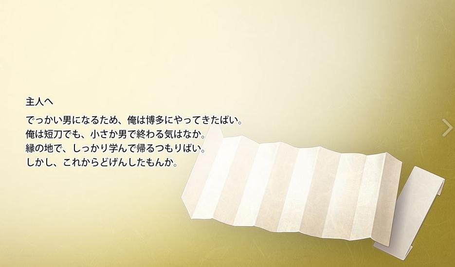 博多手紙1