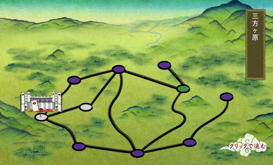戦国の記憶:三方ヶ原(4-2)