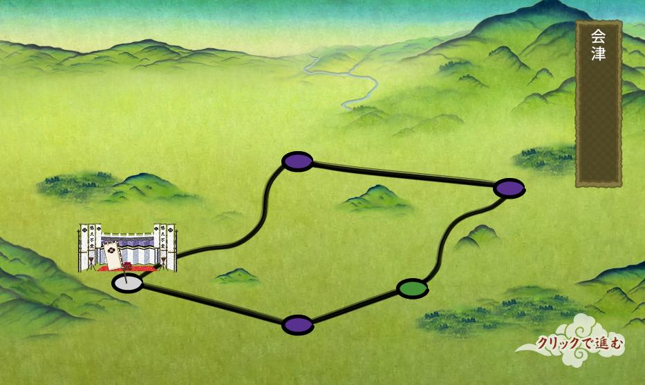 維新の記憶:会津(1-2)