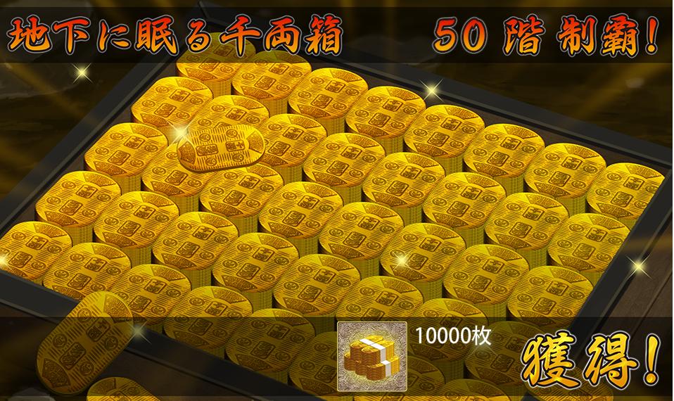 50階制覇