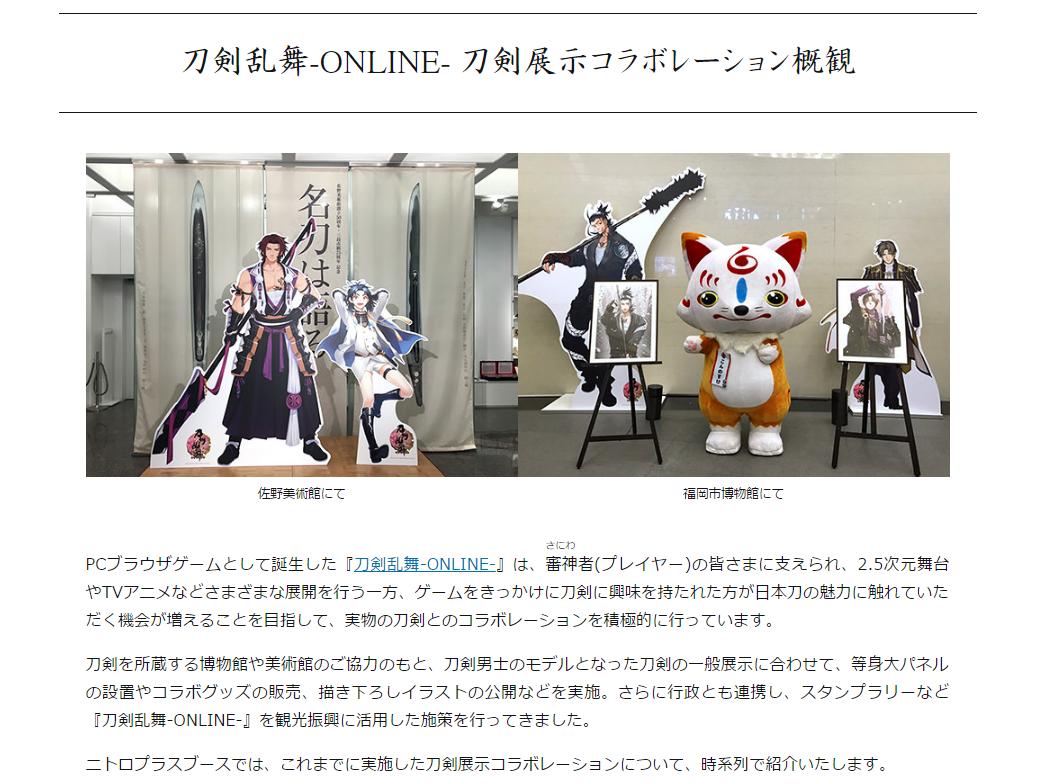 刀剣乱舞-ONLINE- 刀剣展示コラボレーション概観