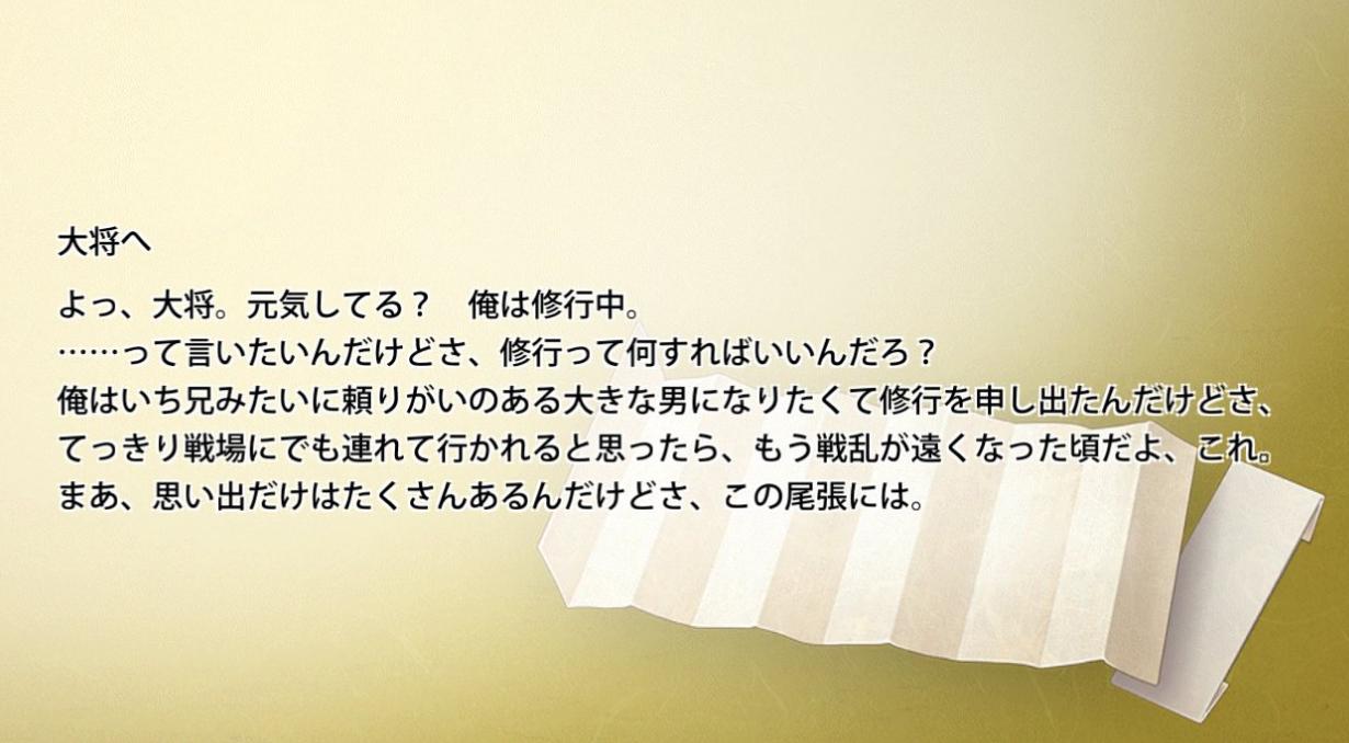 後藤藤四郎手紙1