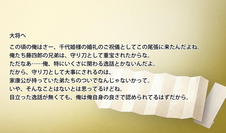 後藤藤四郎手紙2