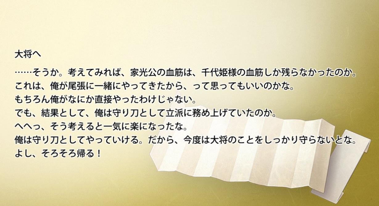 後藤藤四郎手紙3