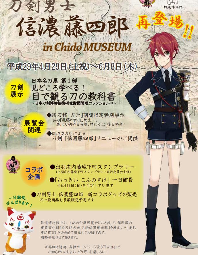 致道博物館 ×「刀剣乱舞-ONLINE-」コラボについて