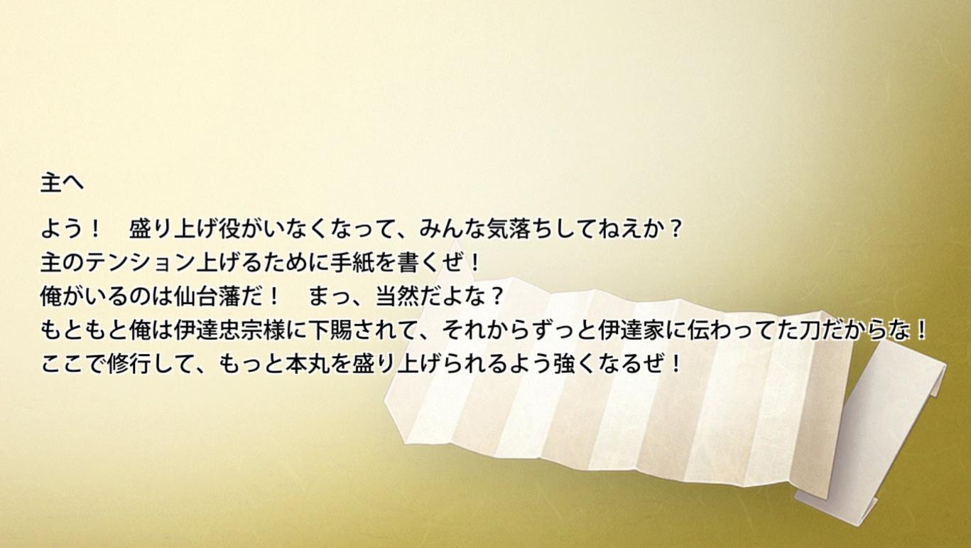 貞ちゃん手紙1