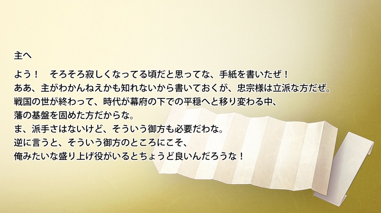 貞ちゃん手紙2