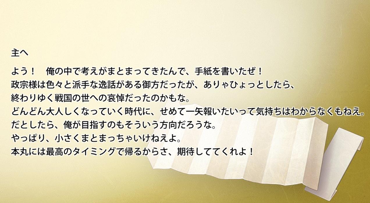 貞ちゃん手紙3