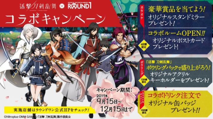 活撃 刀剣乱舞 x ROUND1コラボキャンペーン