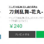 刀剣乱舞-花丸- スタンプ 価格
