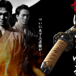 島田の刀鍛冶と天下三名槍特設ページ