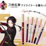 刀剣乱舞-ONLINE- アイライナー 6種セット1